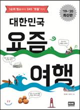 대한민국 요즘 여행 (2019~20120 최신판)