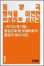 동양극 형식을 이전한 브레히트 서사극  - 교양 시리즈 3