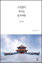 고민없이 떠나는 중국여행 : 칭다오편
