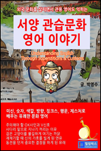 서양 관습 문화 영어 이야기