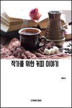 작가를 위한 커피 이야기