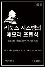 리눅스 시스템의 메모리 포렌식