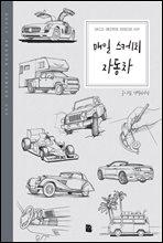 매일 스케치 자동차 - Daily Sketch Series 009