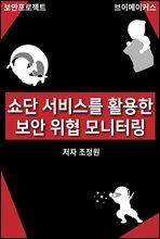 쇼단(Shodan) 서비스를 활용한 보안 위협 모니터링