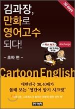김과장, 만화로 영어고수되다! - 초짜편