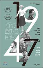 1947, 현재의 탄생