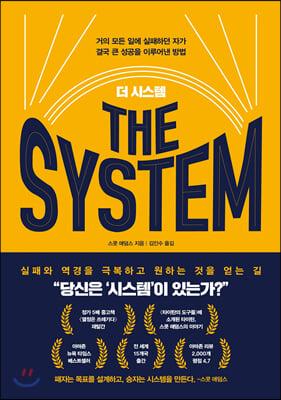 더 시스템 THE SYSTEM : 거의 모든 일에 실패하던 자가 결국 큰 성공을 이루어낸 방법