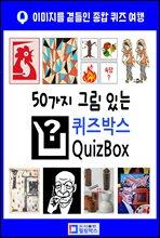 50가지 그림 있는 퀴즈박스