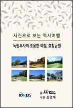 [사진으로 보는 역사여행] 독립투사의 조용한 외침, 효창공원