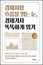 경제시장 흐름을 읽는 눈, 경제기사 똑똑하게 읽기