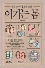 [단독] 이기는 몸