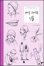 매일 스케치 인물 - Daily Sketch Series 008